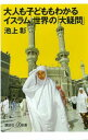 大人も子どももわかるイスラム世界の「大疑問」【電子書籍】[ 池上彰 ]