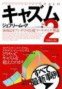 楽天楽天Kobo電子書籍ストアキャズム Ver.2 増補改訂版 新商品をブレイクさせる「超」マーケティング理論【電子書籍】[ ジェフリー・ムーア ]