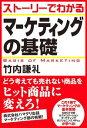 ストーリーで学ぶマーケティングの基礎【電子書籍】[ 竹内謙礼 ]