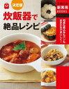 決定版 炊飯器で絶品レシピ【電子書籍】