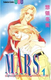 MARS 1巻