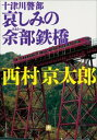 十津川警部 哀しみの余部鉄橋【電子書籍】[ 西村京太郎 ]