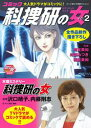 コミック科捜研の女 2【電子書籍】