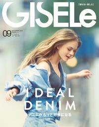 GISELe 2017年9月号【電子書籍】