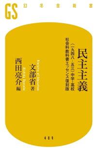 民主主義〈一九四八ー五三〉中学・高校社会科教科書エッセンス復刻版