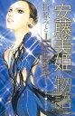 安藤美姫物語ーI believeー MIKI ANDO OFFICIAL COMIC1巻【電子書籍】