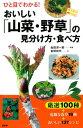 ひと目でわかる! おいしい「山菜・野草」の見分け方・食べ方【