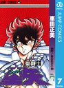 聖闘士星矢 7【電子書籍】[ 車田正美 ]...