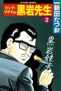 ビッグ・マグナム黒岩先生 (2)【電子書籍】[ 新田たつお ]