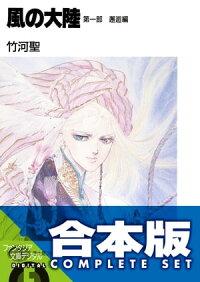 【合本版】風の大陸コンプリートBOX全35巻