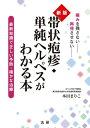 新版 帯状疱疹・単純ヘルペスがわかる本【電子書籍】[ 本田まりこ ]