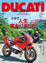 DUCATI Magazine Vol.81 2016年11月号【電子書籍】