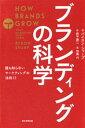 ブランディングの科学 誰も知らないマーケティングの法則11【電子書籍】[ バイロン・