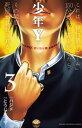 少年Y 3【電子書籍】[ ハジメ ]...