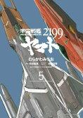 宇宙戦艦ヤマト2199(5)【電子書籍】[ むらかわ みちお ]