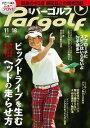 週刊パーゴルフ 2014年11月18日号【電子書籍】[ パーゴルフ ]