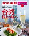 家庭画報 e-SELECT Vol.11 贅を尽くしたホテル