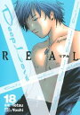 Deep Love REAL(18)【電子書籍】[ Yoshi ]