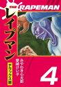 THEレイプマンDX(4)【電子書籍】[ みやわき心太郎 ]