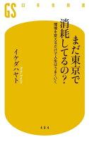 【電子版特典付き】まだ東京で消耗してるの?環境を変えるだけで人生はうまくいく