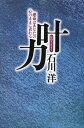 叶力(かのうりょく)【電子書籍】[ 石川洋 ]