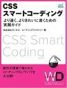 Web Designing Web Designing Library #05「CSSスマートコーディング」Web Designing Library #05「...