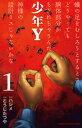 少年Y 1【電子書籍】[ ハジメ ]...