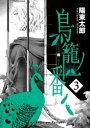 鳥籠ノ番 3巻【電子書籍】[ 陽東太郎 ]