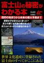 富士山の秘密がわかる本【電子書籍】