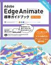 Adobe Edge Animate 標準ガイドブック [CC/1.5対応【電子書籍】[ 大谷剛 ]