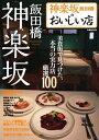 神楽坂のおいしい店 20152015【電子書籍】