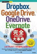 �������Ȥ��뤫��PLUS+��Dropbox & Google Drive & OneDrive & Evernote �������ŵ