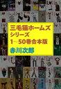 三毛猫ホームズシリーズ 1〜50巻合本版【電子書籍】[ 赤川次郎 ]