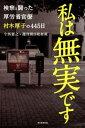 私は無実です 検察と闘った厚労省官僚村木厚子の445日【電子書籍】[ 今西憲之 ]