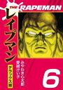 THEレイプマンDX(6)【電子書籍】[ みやわき心太郎 ]