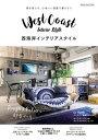 西海岸インテリアスタイル【電子書籍】...