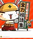 全力ウサギの全力標語集【電子書籍】[ イケダケイ ]