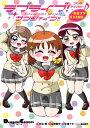 ラブライブ!サンシャイン!!コミックアンソロジー 〜中音ナタ...