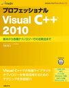 プロフェッショナルVisual C++ 2010【電子書籍】[ エディフィストラーニング株式会社 ]