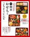 最新版 簡単おせちとごちそうレシピ【電子書籍】[ 堀江ひろ子...
