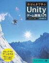 ほんきで学ぶUnityゲーム開発入門 Unity5対応【電子書籍】[ 夏木雅規 ]
