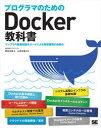 プログラマのためのDocker教科書 インフラの基礎知識&コードによる環境構築の自動化【電子書籍】[ WINGSプロジェクト阿佐志保 ]