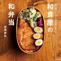 和食屋の和弁当