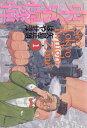 東京爆弾 (1)【電子書籍】[ 矢島正雄 ]