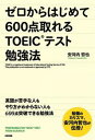 ゼロからはじめて600点取れるTOEICテスト勉強法【電子書籍】[ 安河内 哲也 ]