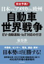 日本vs.アメリカvs.欧州 自動車世界戦争EV・自動運転・IoT対応の行方【電子書籍】[ 泉谷渉 ]
