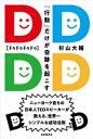 DDDD【電子書籍】 杉山大輔
