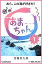 NHK連続テレビ小説 あまちゃん 1 おら、この海が好きだ!【電子書籍】[ 宮藤 官九郎 ]
