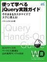 Web Designing Web Designing Library #04「使って学べるjQuery実践ガイド」Web Designing Library ...