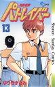 機動警察パトレイバー(13)【電子書籍】[ ゆうきまさみ ]